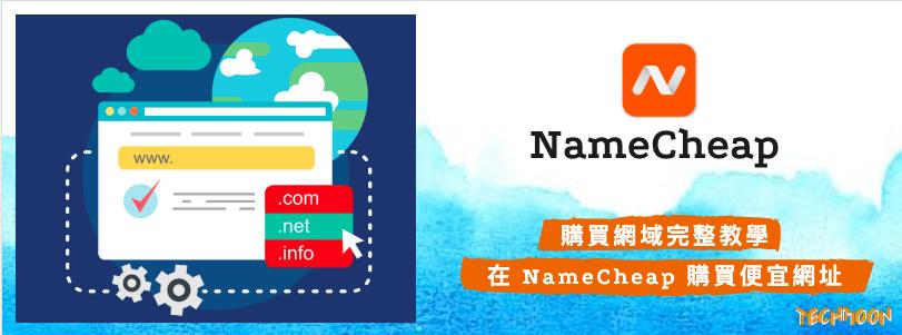 NameCheap 評價 - 購買便宜網域懶人包完整註冊教學