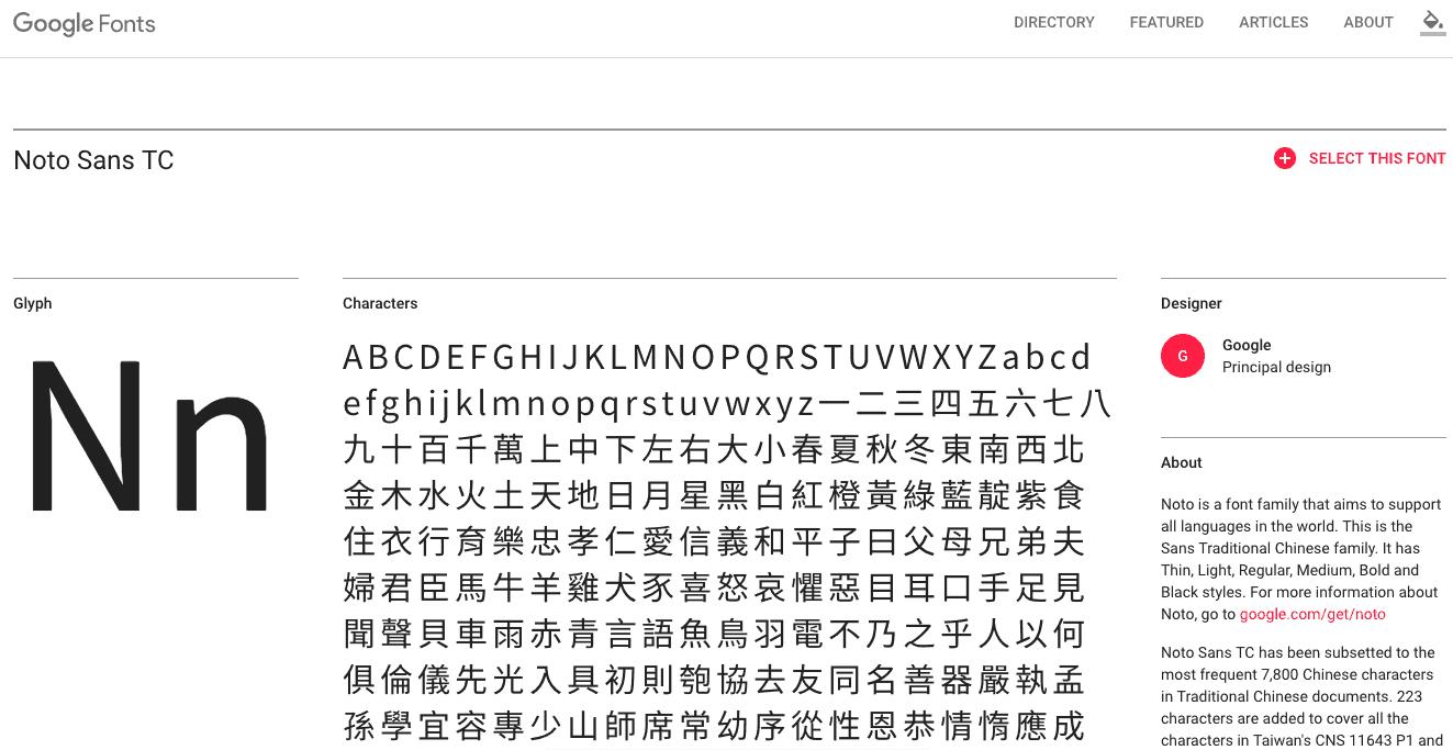 思源黑體Noto Sans TC - 由Google 提供的免費線上Web Font,讓你免費就能