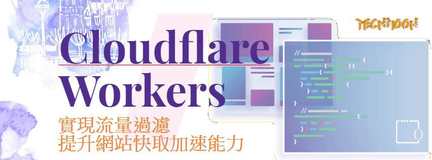 Cloudflare Workers™ - 在 Cloudflare Edge 中加入 Script 規則,實現流量過濾與提升網站快取加速能力