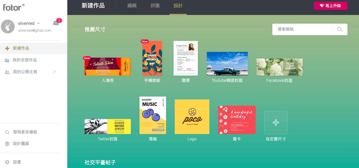 Fotor 設計功能頁面