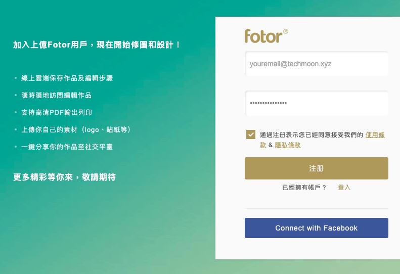 免費註冊 Fotor 會員