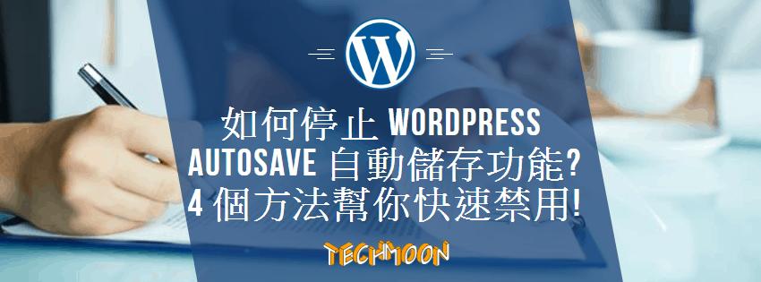 如何停止 WordPress AutoSave 自動儲存功能?4 個方法幫你快速禁用!