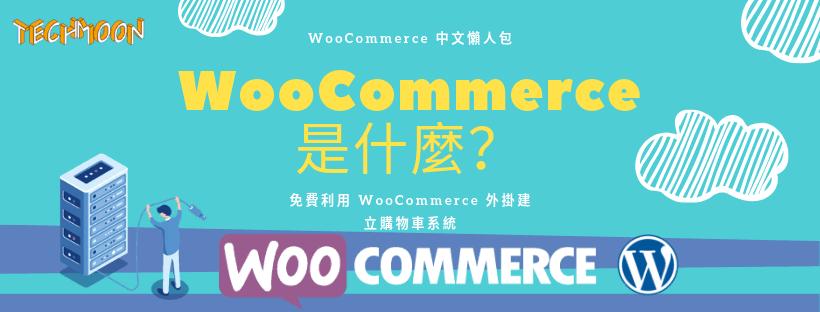 WooCommerce 是什麼?WooCommerce 中文懶人包,免費利用 WooCommerce 外掛建立購物車系統