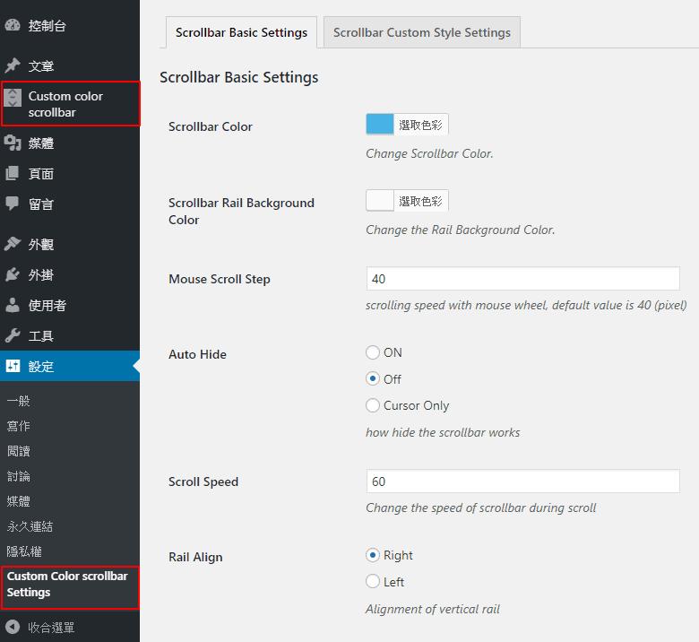 Advanced scrollbar 設定畫面