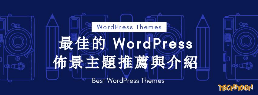 最佳的 WordPress 佈景主題推薦與介紹(2019 更新)