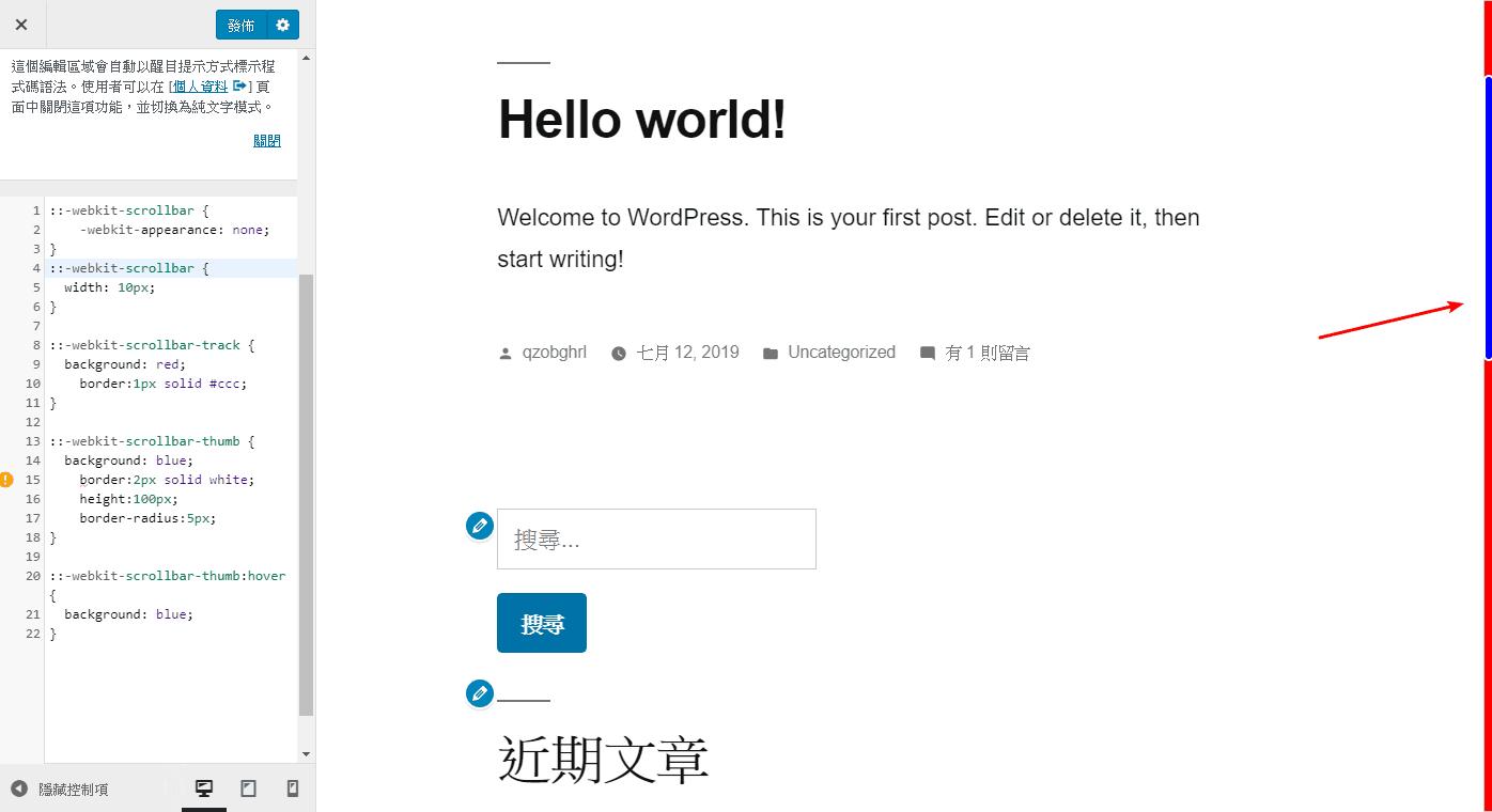 使用 CSS 自定義滾動條樣式