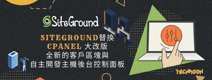 SiteGround 替換 cPanel 大改版 - 全新的客戶區塊與自主開發主機後台控制面板