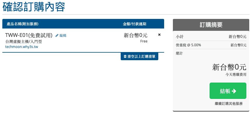確認訂購內容(免費虛擬主機試用)