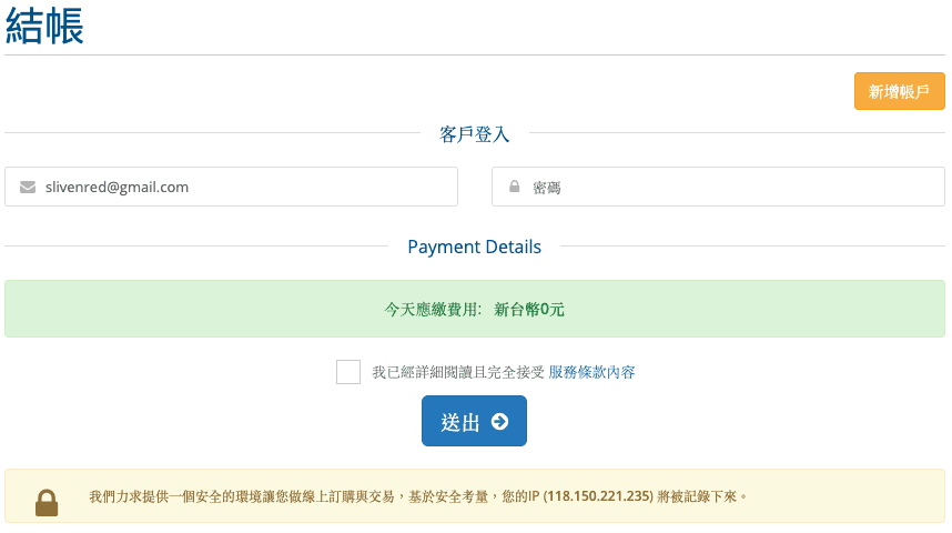 結帳 - 登入已註冊帳號
