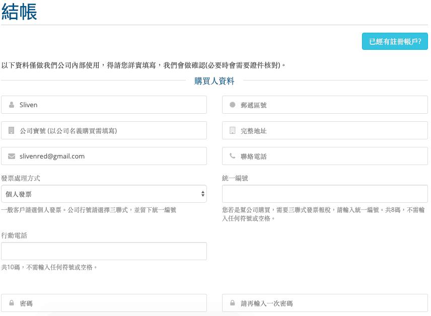 結帳 - 輸入新會員帳號