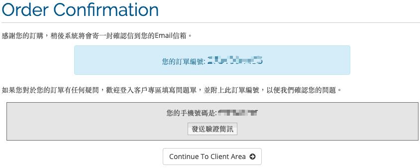 訂單確認後,點擊「發送驗證簡訊」即可收到主機開通資訊