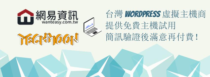 網易資訊 - 台灣 WordPress 虛擬主機商,提供免費主機試用,簡訊驗證後滿意再付費!