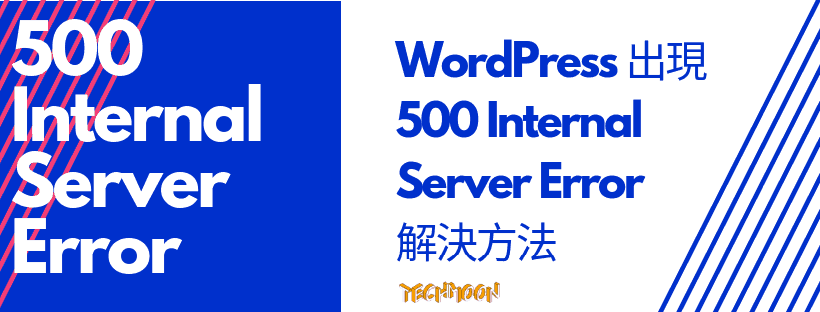 如何修復 WordPress 出現 500 Internal Server Error 的解決方法
