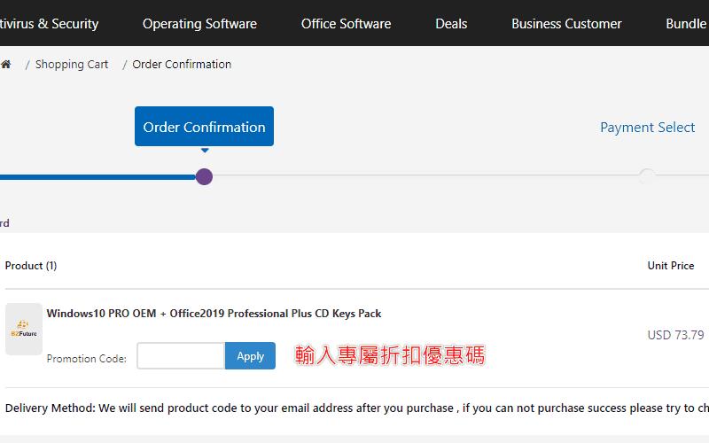 在 Promotion Code 欄位輸入專屬優惠折扣碼