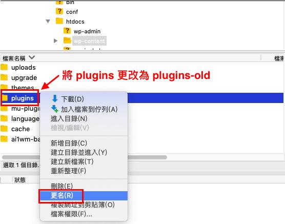 更改 plugins 資料夾名稱即可禁用所有 WordPress 外掛