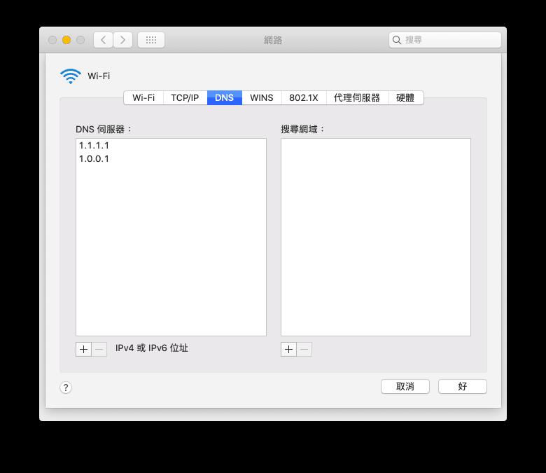 在 Mac 電腦當中更改 DNS 設定