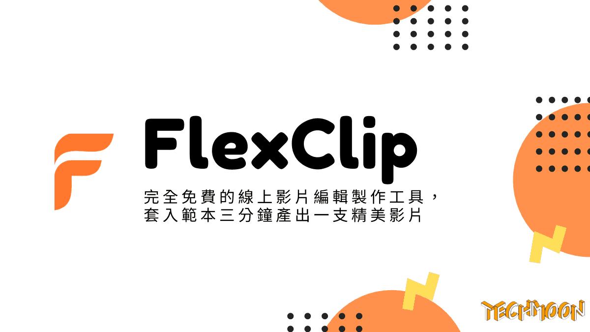 FlexClip - 完全免費的線上影片編輯製作工具,套入範本三分鐘產出一支精美影片