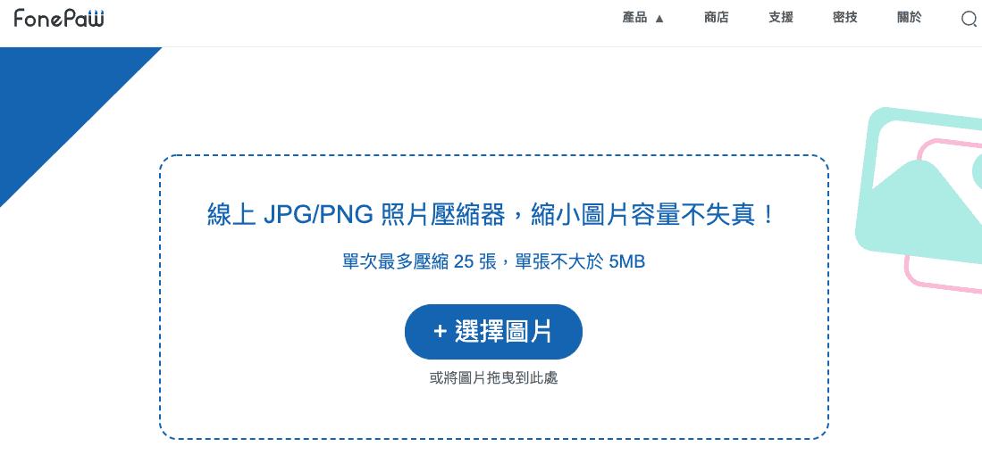 FonePaw 線上圖片壓縮服務頁面