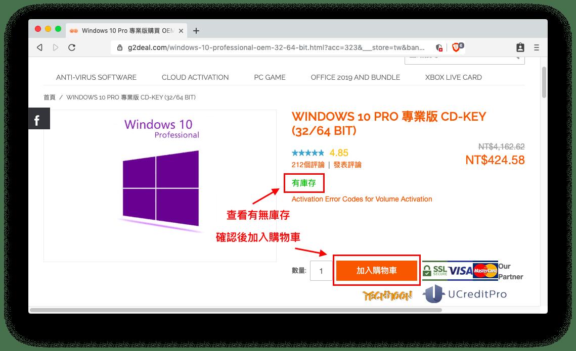 正版 Windows 10 & Office 2019 購買流程步驟一:確認庫存與加入購物車