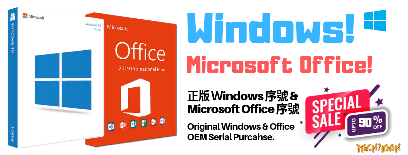 【PTT 推薦】最低 300 元購買超便宜 Windows & Office 正版軟體序號!【2019 更新】