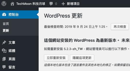 保持 WordPress 核心在最新的版本