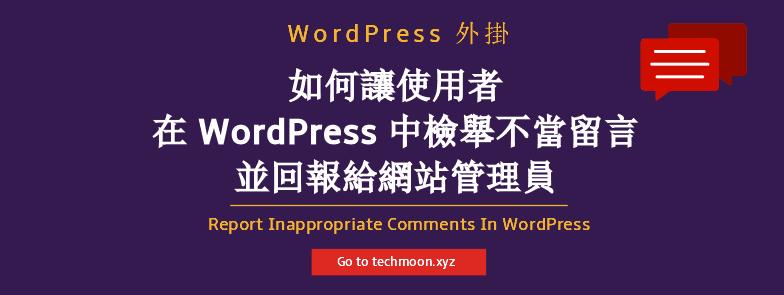 如何讓使用者在 WordPress 中檢舉不當留言並回報給網站管理員