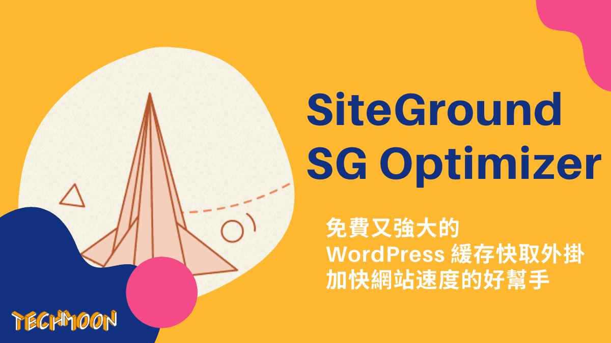 SiteGround SG Optimizer - 免費又強大的 WordPress 緩存快取外掛,加快網站速度的好幫手