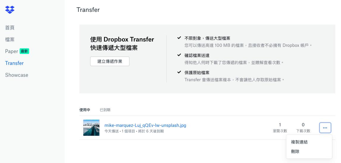 在 Dropbox Transfer 後台頁面中查看分享檔案的瀏覽下載紀錄,以及提前刪除檔案