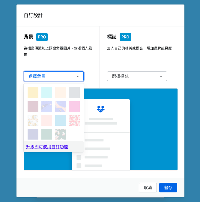 Dropbox Transfer 客製化背景與 Logo