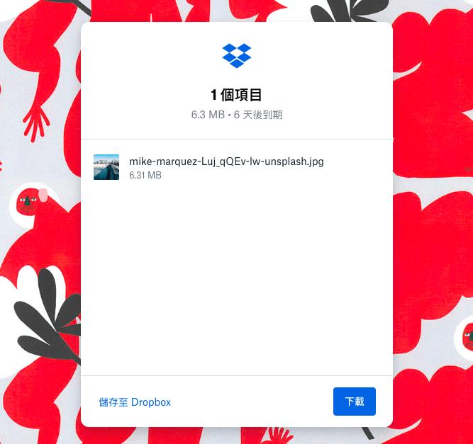 不需登入也能下載 Dropbox Transfer 檔案