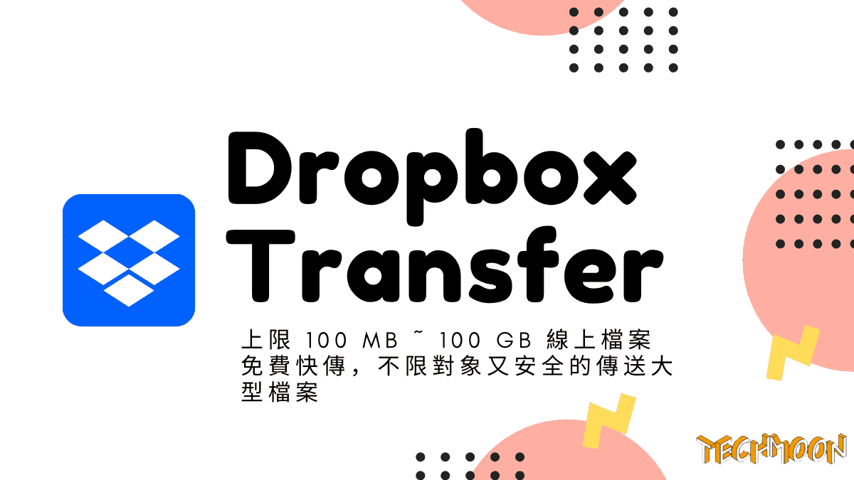 Dropbox Transfer - 上限 100 MB ~ 100 GB 線上檔案免費快傳,不限對象又安全的傳送大型檔案