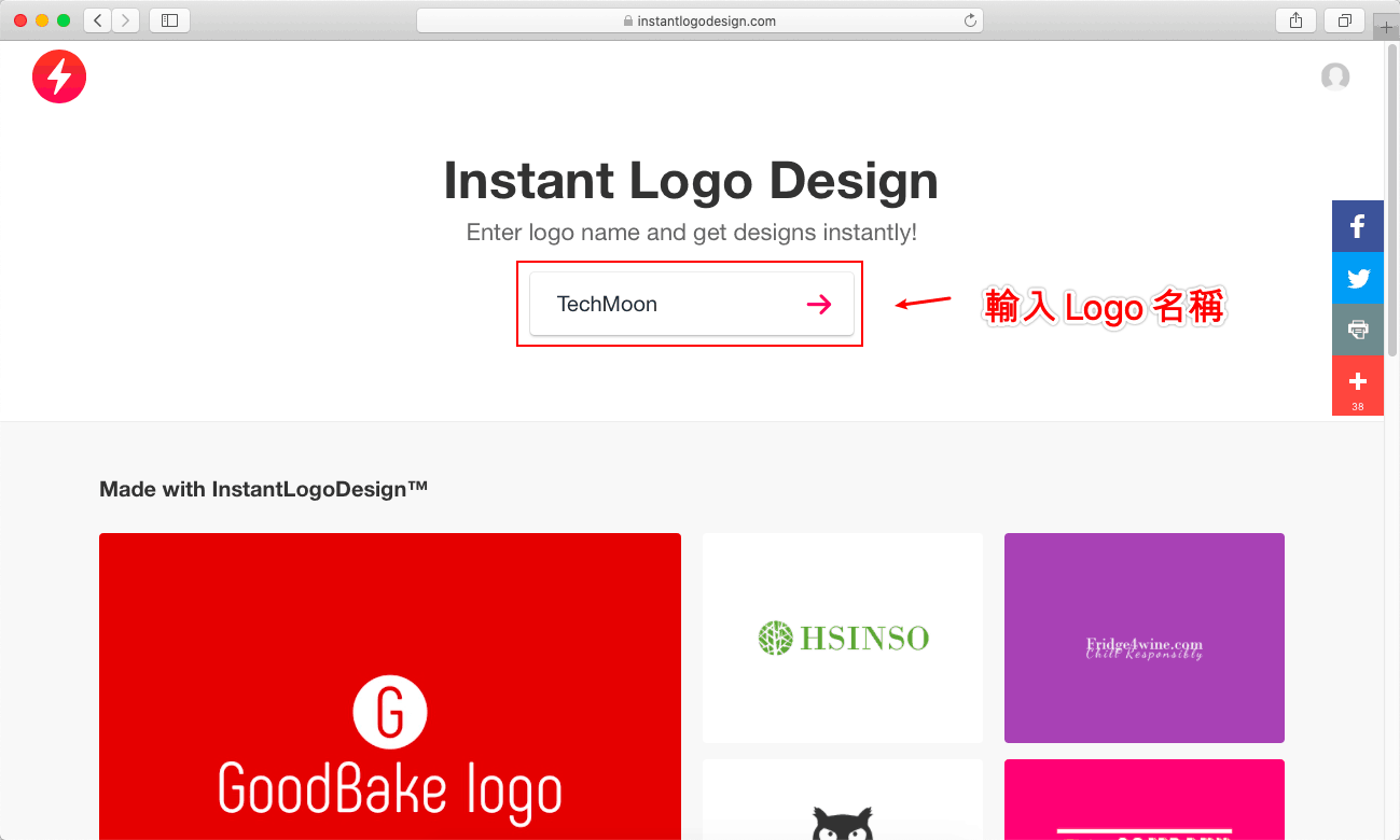 輸入 Logo 名稱產生 Logo 樣式