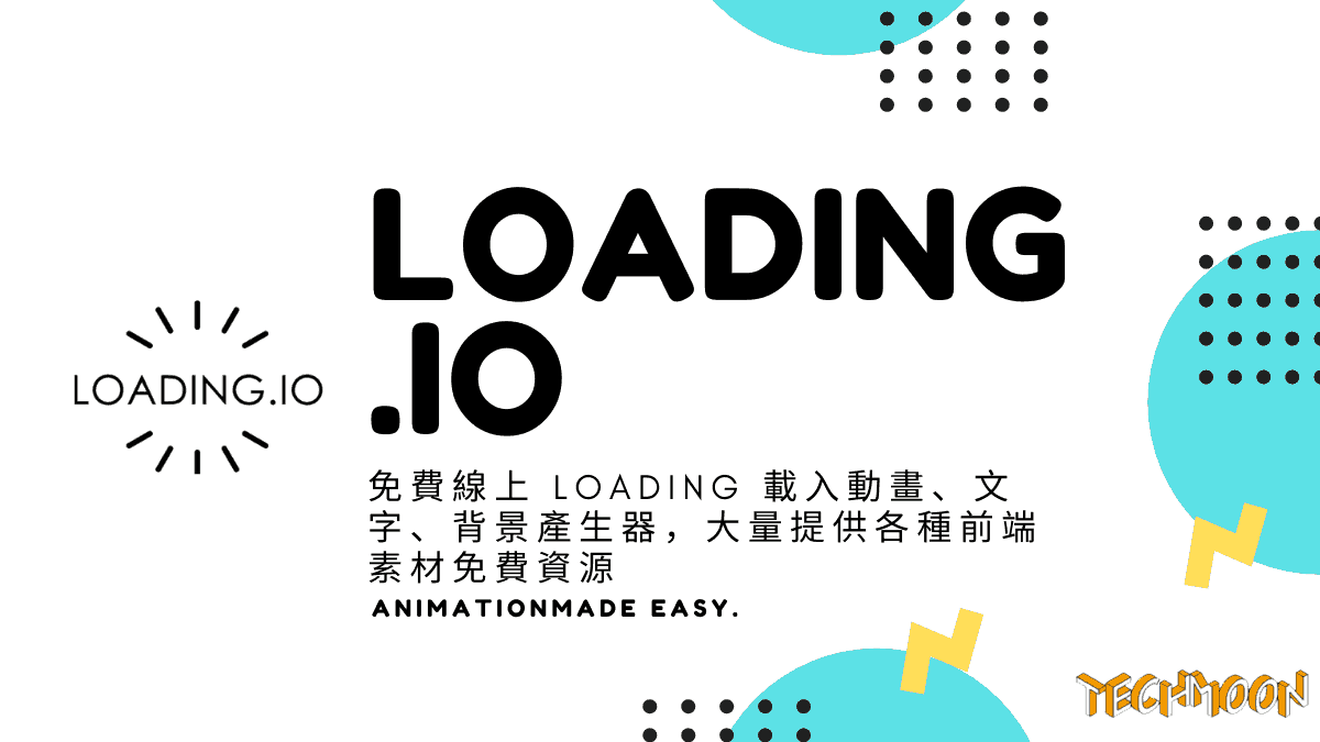 loading.io - 免費線上 Loading 載入動畫、文字、背景產生器,大量提供各種前端素材免費資源