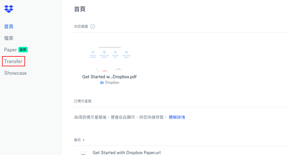 在 Dropbox 後台中點選 Transfer 選項