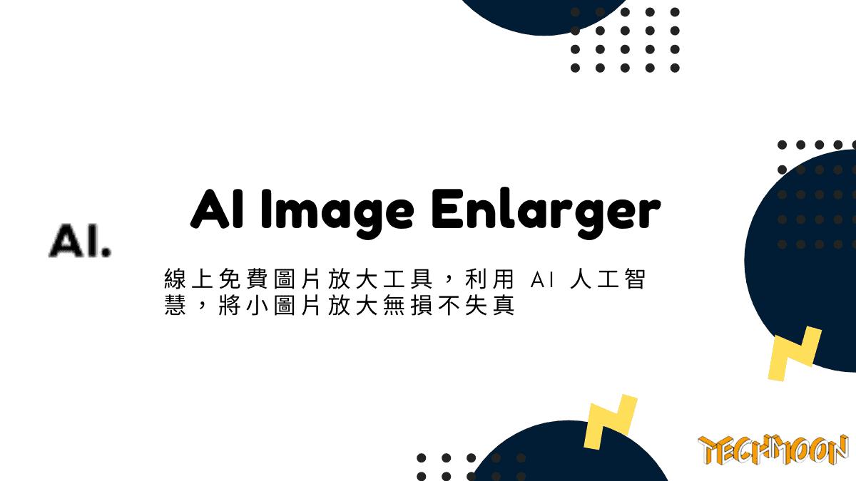 AI Image Enlarger - 線上免費圖片放大工具,利用 AI 人工智慧,將小圖片放大無損不失真