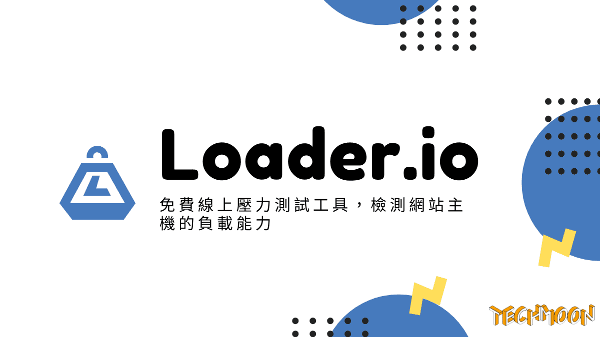 Loader.io - 免費線上壓力測試工具,檢測網站主機的負載能力
