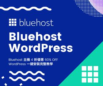 Bluehost 虛擬主機 4 折 60% OFF 優惠折扣