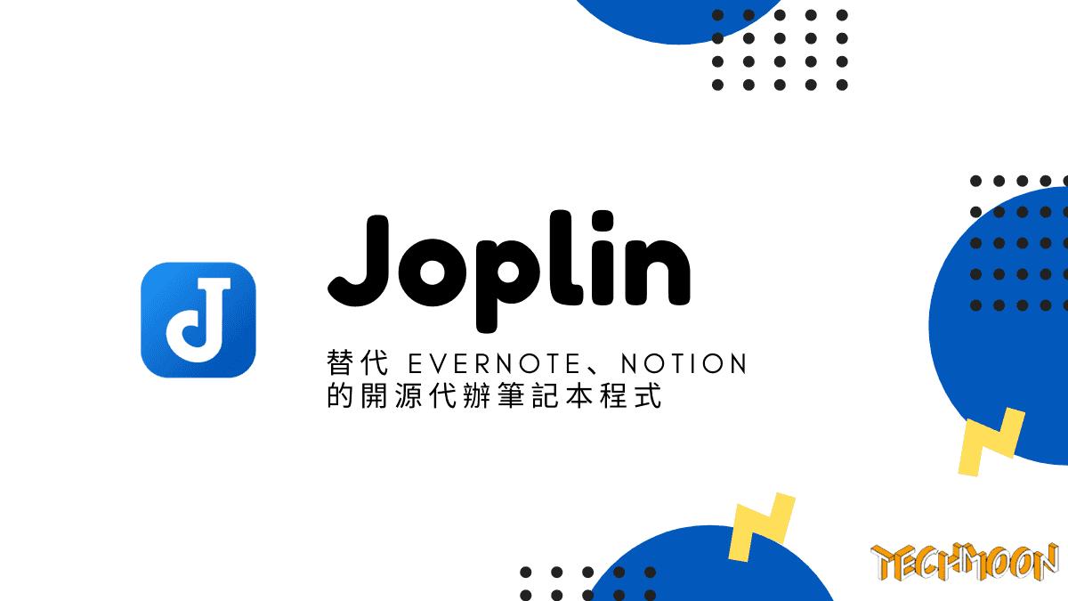 Joplin - 替代 Evernote、Notion 的開源代辦筆記本程式