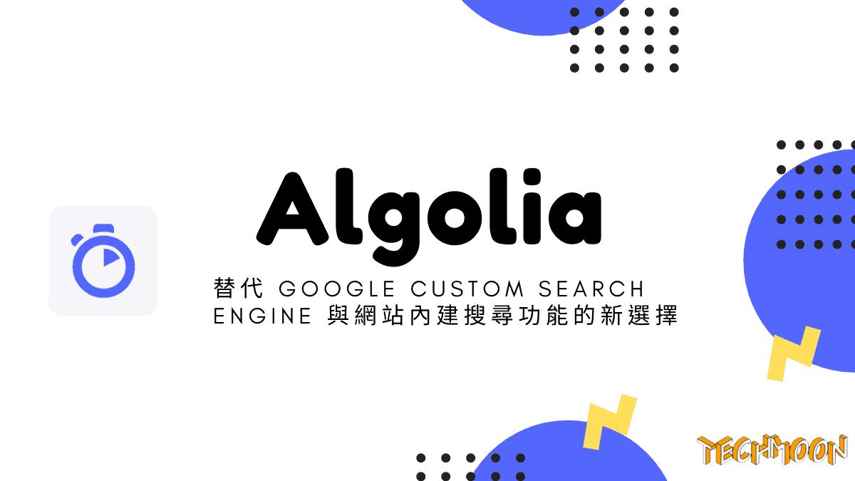 Algolia - 替代 Google Custom Search Engine 與網站內建搜尋功能的新選擇