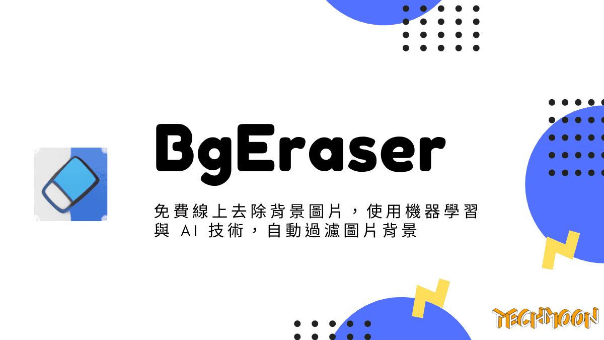 BgEraser - 免費線上去除背景圖片,使用機器學習與 AI 技術,自動過濾圖片背景