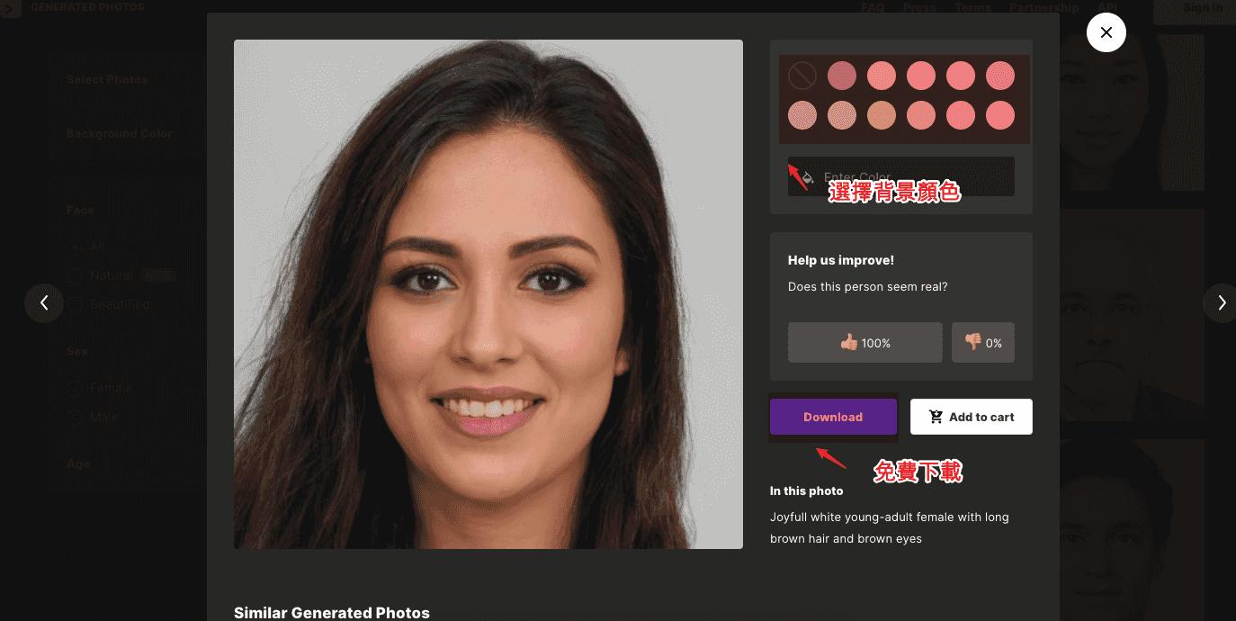Generated Photos - 可自訂背景顏色與直接下載