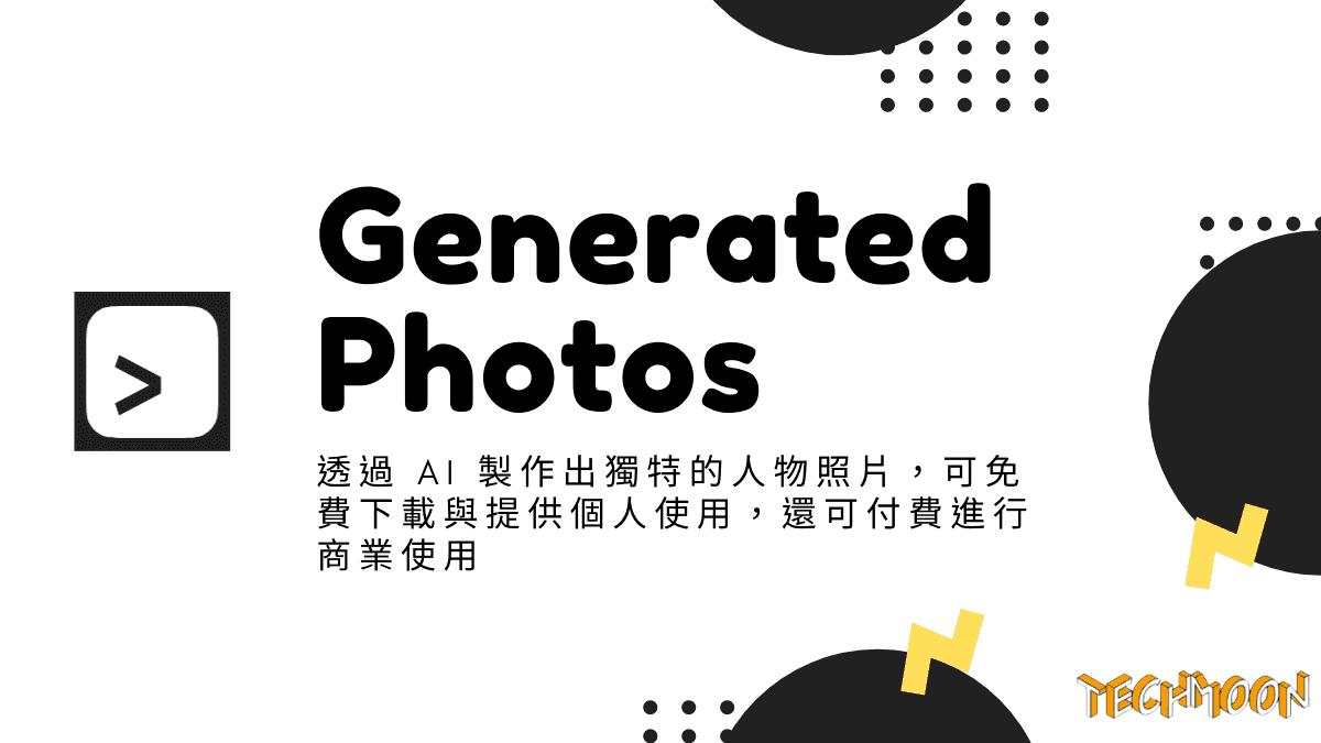 Generated Photos - 透過 AI 製作出獨特的人物照片,可免費下載與提供個人使用,還可付費進行商業使用