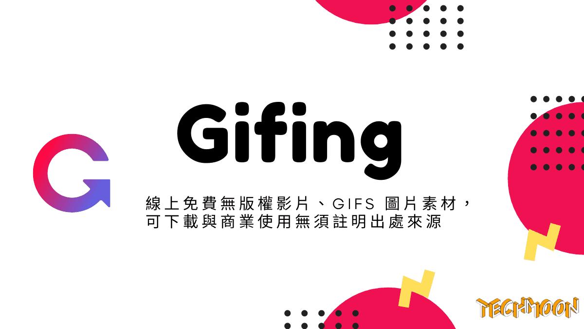 Gifing - 線上免費無版權影片、Gifs 圖片素材,可下載與商業使用無須註明出處來源