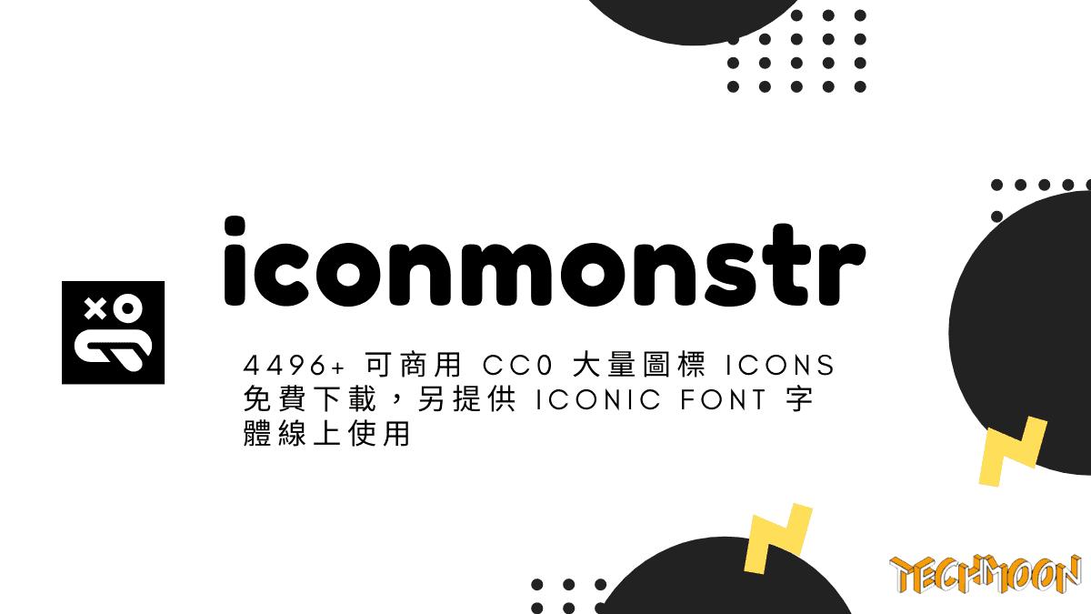 iconmonstr - 4496+ 可商用 CC0 大量圖標 Icons 免費下載,另提供 Iconic Font 字體線上使用