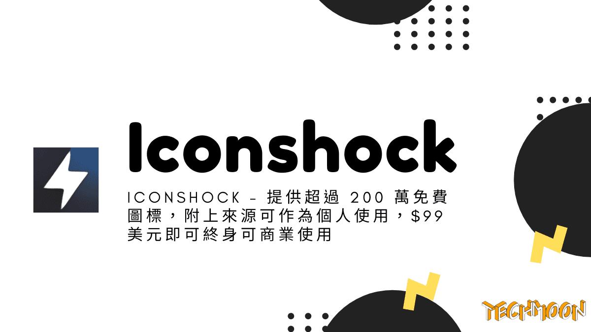 Iconshock - 提供超過 200 萬免費圖標,附上來源可作為個人使用,$99 美元即可終身可商業使用