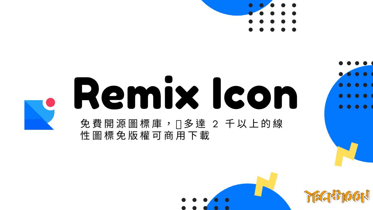 Remix Icon - 免費開源圖標庫,多達 2 千以上的線性圖標免版權可商用下載