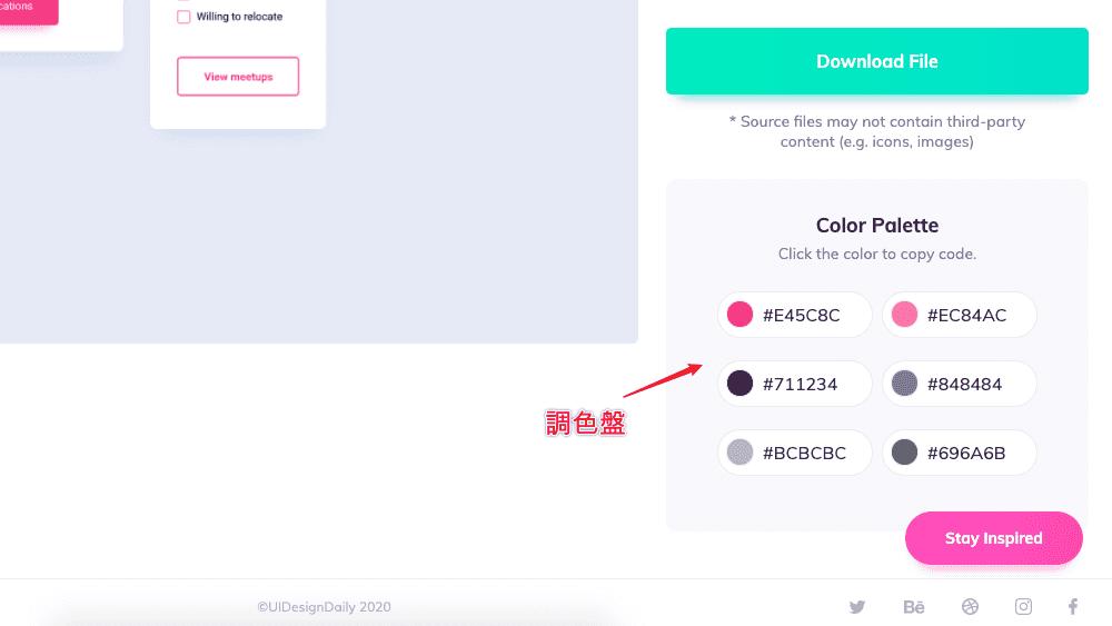 每個 UI 資源下方都會有調色盤,顯示該資源所有的配色