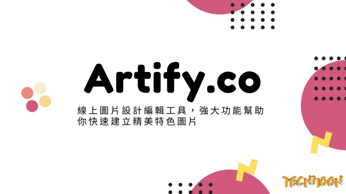 Artify.co - 線上圖片設計編輯工具,強大功能幫助你快速建立精美特色圖片
