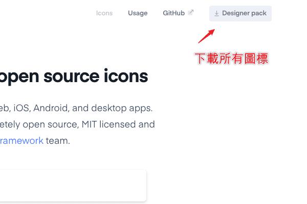 Ionicons - 下載所有圖標 SVG 格式檔案