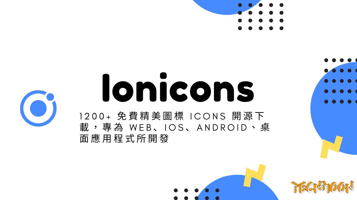 Ionicons - 1200+ 免費精美圖標 Icons 開源下載,專為 Web、iOS、Android、桌面應用程式所開發